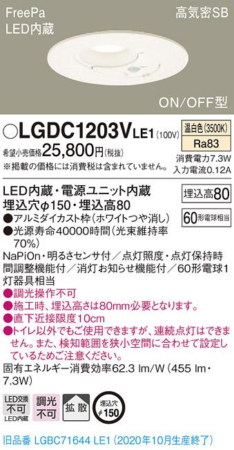 【法人様限定】パナソニック LGDC1203VLE1 LEDトイレ灯 埋込穴φ150 温白色 浅型8H 高気密SB形 拡散 FreePa ONOFF型 センサ付