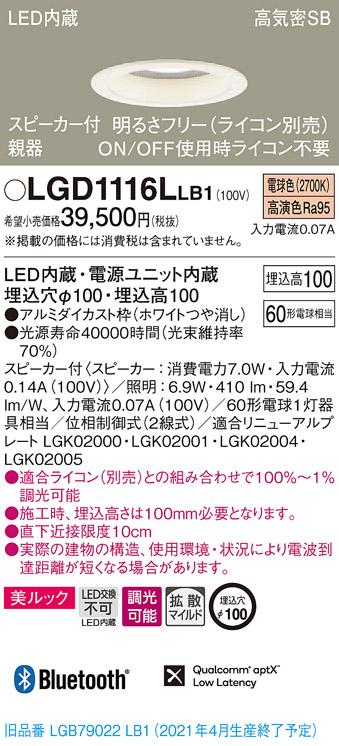 【法人様限定】パナソニック LGD1116LLB1 LEDダウンライト 浅型10H・高気密SB形・拡散 調光・スピーカー付 埋込穴φ100 電球色 美ルック LED内蔵、電源ユニット内蔵