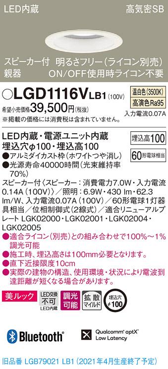 【法人様限定】パナソニック LGD1116VLB1 LEDダウンライト 浅型10H・高気密SB形・拡散 調光・スピーカー付 埋込穴φ100 温白色 美ルック LED内蔵、電源ユニット内蔵