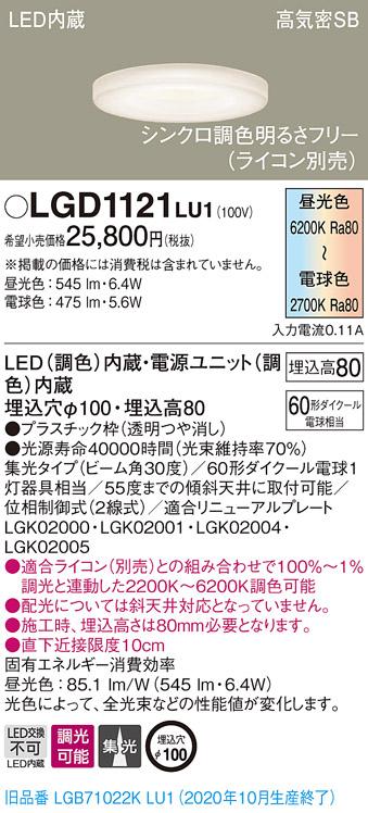 【法人様限定】パナソニック LGD1121LU1 LEDベースダウンライト 埋込穴φ100 シンクロ調色 浅型8H 高気密SB形 集光 調光 調色