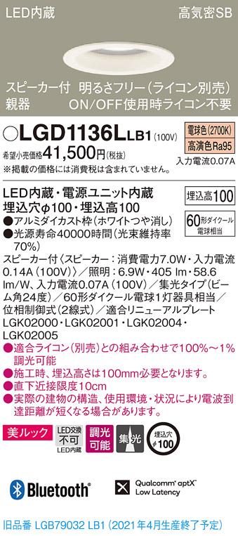 【法人様限定】パナソニック LGD1136LLB1 LEDダウンライト 浅型10H・高気密SB形・集光 調光・スピーカー付 埋込穴φ100 電球色 美ルック LED内蔵、電源ユニット内蔵