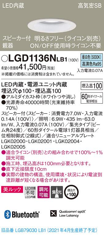 【法人様限定】パナソニック LGD1136NLB1 LEDダウンライト 浅型10H・高気密SB形・集光 調光・スピーカー付 埋込穴φ100 昼白色 美ルック LED内蔵、電源ユニット内蔵
