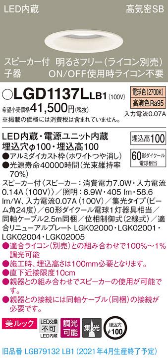 【法人様限定】パナソニック LGD1137LLB1 LEDダウンライト 浅型10H・高気密SB形・集光 調光・スピーカー付 埋込穴φ100 電球色 美ルック LED内蔵、電源ユニット内蔵