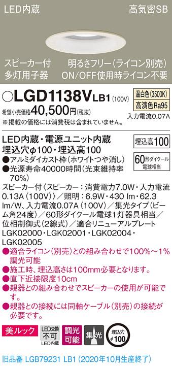 【法人様限定】パナソニック LGD1138VLB1 LEDダウンライト 浅型10H・高気密SB形・集光 調光・スピーカー付 埋込穴φ100 温白色 美ルック LED内蔵、電源ユニット内蔵