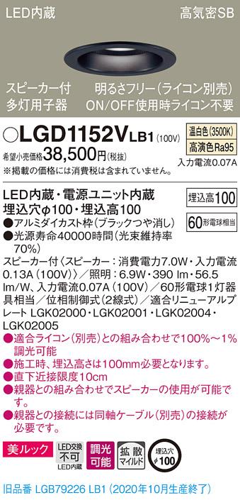 【法人様限定】パナソニック LGD1152VLB1 LEDダウンライト 浅型10H・高気密SB形・拡散 調光・スピーカー付 埋込穴φ100 温白色 美ルック LED内蔵、電源ユニット内蔵