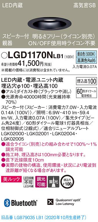 【法人様限定】パナソニック LGD1170NLB1 LEDダウンライト 埋込穴φ100 昼白色 浅型10H 高気密SB形 集光 調光 スピーカー付 美ルック
