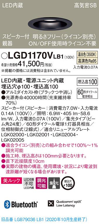 【法人様限定】パナソニック LGD1170VLB1 LEDダウンライト 埋込穴φ100 温白色 浅型10H 高気密SB形 集光 調光 スピーカー付 美ルック