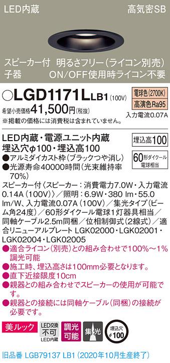【法人様限定】パナソニック LGD1171LLB1 LEDダウンライト 埋込穴φ100 電球色 浅型10H 高気密SB形 集光 調光 スピーカー付 美ルック