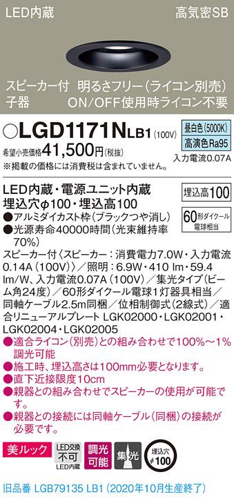 【法人様限定】パナソニック LGD1171NLB1 LEDダウンライト 埋込穴φ100 昼白色 浅型10H 高気密SB形 集光 調光 スピーカー付 美ルック