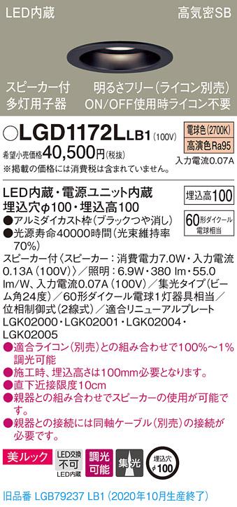 【法人様限定】パナソニック LGD1172LLB1 LEDダウンライト 埋込穴φ100 電球色 浅型10H 高気密SB形 集光 調光 スピーカー付 美ルック