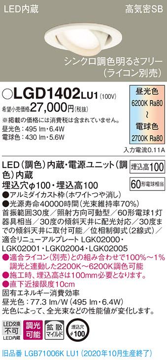 【法人様限定】パナソニック LGD1402LU1 LEDユニバーサルダウンライト 埋込穴φ100 シンクロ調色 浅型10H 高気密SB形 集光 調光