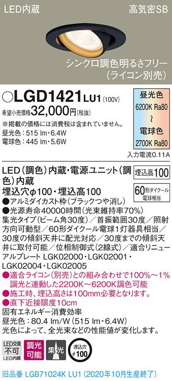 【法人様限定】パナソニック LGD1421LU1 LEDユニバーサルダウンライト 埋込穴φ100 シンクロ調色 浅型10H 高気密SB形 集光 調光