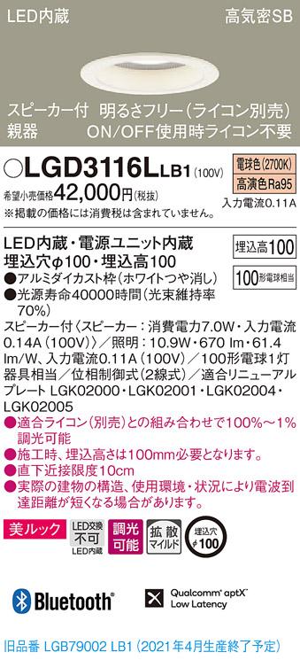 【法人様限定】パナソニック LGD3116LLB1 LEDダウンライト 浅型10H・高気密SB形・拡散 調光・スピーカー付 埋込穴φ100 電球色 美ルック LED内蔵、電源ユニット内蔵