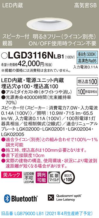 【法人様限定】パナソニック LGD3116NLB1 LEDダウンライト 浅型10H・高気密SB形・拡散 調光・スピーカー付 埋込穴φ100 昼白色 美ルック LED内蔵、電源ユニット内蔵