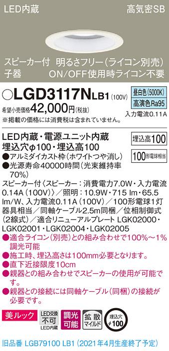 【法人様限定】パナソニック LGD3117NLB1 LEDダウンライト 浅型10H・高気密SB形・拡散 調光・スピーカー付 埋込穴φ100 昼白色 美ルック LED内蔵、電源ユニット内蔵