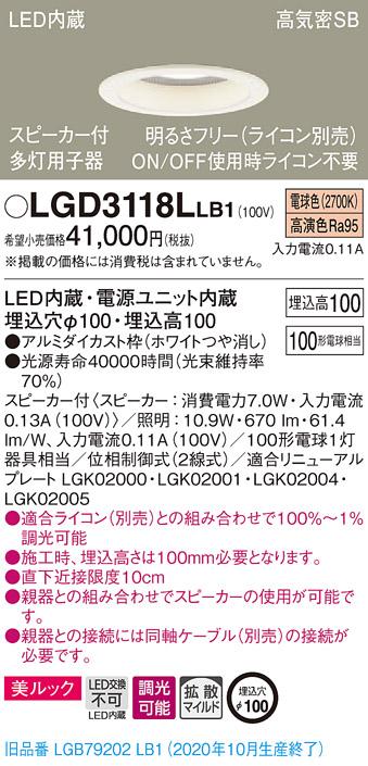 【法人様限定】パナソニック LGD3118LLB1 LEDダウンライト 浅型10H・高気密SB形・拡散 調光・スピーカー付 埋込穴φ100 電球色 美ルック LED内蔵、電源ユニット内蔵