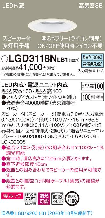 【法人様限定】パナソニック LGD3118NLB1 LEDダウンライト 浅型10H・高気密SB形・拡散 調光・スピーカー付 埋込穴φ100 昼白色 美ルック LED内蔵、電源ユニット内蔵
