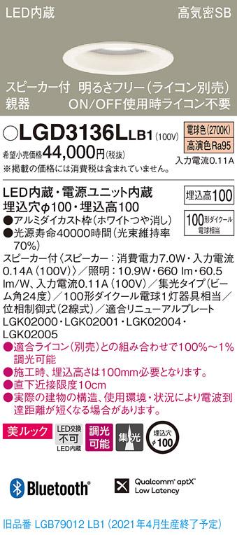 【法人様限定】パナソニック LGD3136LLB1 LEDダウンライト 浅型10H・高気密SB形・集光 調光・スピーカー付 埋込穴φ100 電球色 美ルック LED内蔵、電源ユニット内蔵