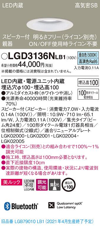 【法人様限定】パナソニック LGD3136NLB1 LEDダウンライト 浅型10H・高気密SB形・集光 調光・スピーカー付 埋込穴φ100 昼白色 美ルック LED内蔵、電源ユニット内蔵