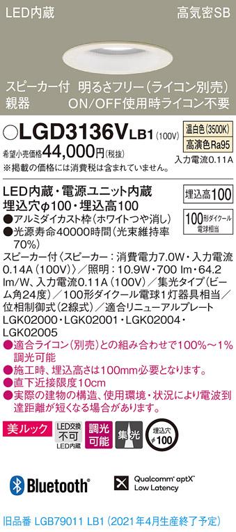 【法人様限定】パナソニック LGD3136VLB1 LEDダウンライト 浅型10H・高気密SB形・集光 調光・スピーカー付 埋込穴φ100 温白色 美ルック LED内蔵、電源ユニット内蔵