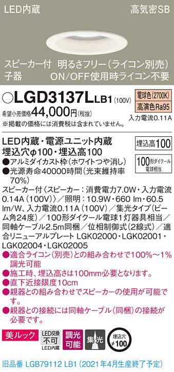 【法人様限定】パナソニック LGD3137LLB1 LEDダウンライト 浅型10H・高気密SB形・集光 調光・スピーカー付 埋込穴φ100 電球色 美ルック LED内蔵、電源ユニット内蔵