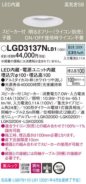 【法人様限定】パナソニック LGD3137NLB1 LEDダウンライト 浅型10H・高気密SB形・集光 調光・スピーカー付 埋込穴φ100 昼白色 美ルック LED内蔵、電源ユニット内蔵