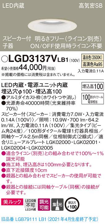 【法人様限定】パナソニック LGD3137VLB1 LEDダウンライト 浅型10H・高気密SB形・集光 調光・スピーカー付 埋込穴φ100 温白色 美ルック LED内蔵、電源ユニット内蔵