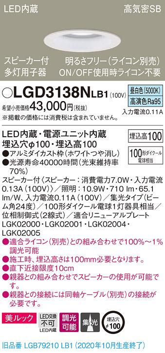 【法人様限定】パナソニック LGD3138NLB1 LEDダウンライト 浅型10H・高気密SB形・集光 調光・スピーカー付 埋込穴φ100 昼白色 美ルック LED内蔵、電源ユニット内蔵