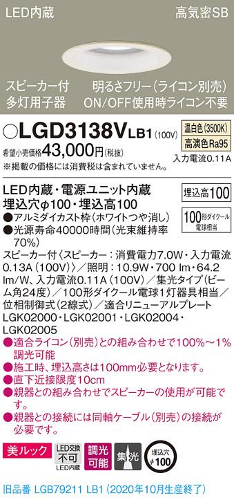 【法人様限定】パナソニック LGD3138VLB1 LEDダウンライト 浅型10H・高気密SB形・集光 調光・スピーカー付 埋込穴φ100 温白色 美ルック LED内蔵、電源ユニット内蔵