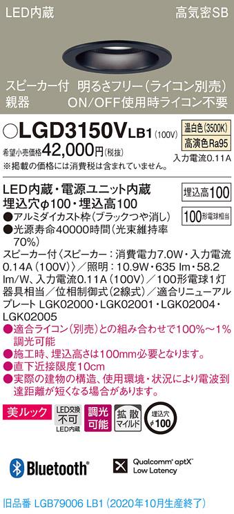 【法人様限定】パナソニック LGD3150VLB1 LEDダウンライト 浅型10H・高気密SB形・拡散 調光・スピーカー付 埋込穴φ100 温白色 美ルック LED内蔵、電源ユニット内蔵