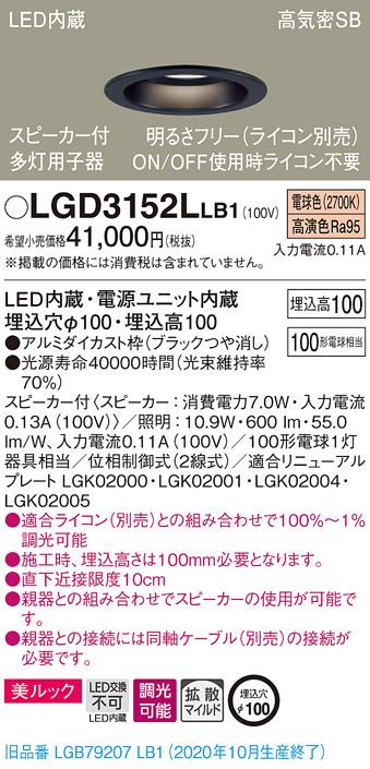 【法人様限定】パナソニック LGD3152LLB1 LEDダウンライト 浅型10H・高気密SB形・拡散 調光・スピーカー付 埋込穴φ100 電球色 美ルック LED内蔵、電源ユニット内蔵