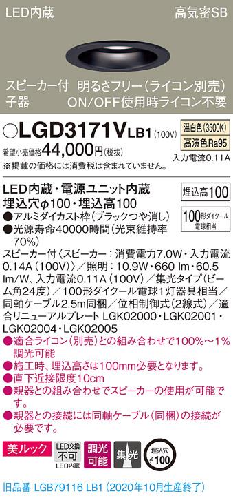 【法人様限定】パナソニック LGD3171VLB1 LEDダウンライト 埋込穴φ100 温白色 浅型10H 高気密SB形 集光 調光 スピーカー付 美ルック
