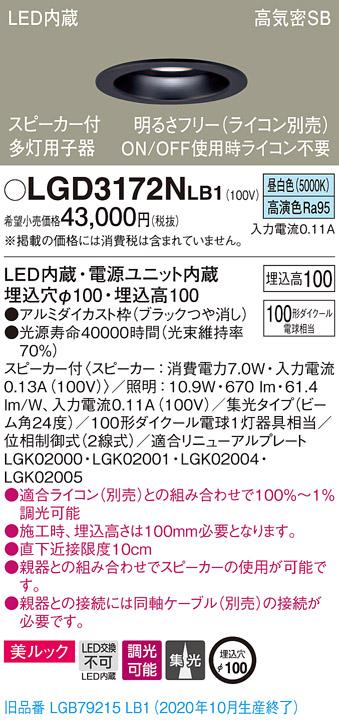 【法人様限定】パナソニック LGD3172NLB1 LEDダウンライト 埋込穴φ100 昼白色 浅型10H 高気密SB形 集光 調光 スピーカー付 美ルック