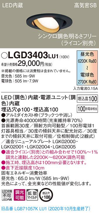 【法人様限定】パナソニック LGD3403LU1 LEDユニバーサルダウンライト 埋込穴φ100 シンクロ調色 浅型10H 高気密SB形 拡散 調光