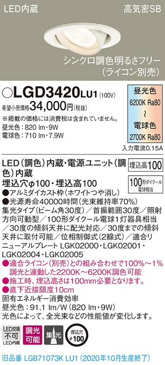 【法人様限定】パナソニック LGD3420LU1 LEDユニバーサルダウンライト 埋込穴φ100 シンクロ調色 浅型10H 高気密SB形 集光 調光