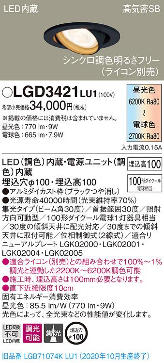 【法人様限定】パナソニック LGD3421LU1 LEDユニバーサルダウンライト 埋込穴φ100 シンクロ調色 浅型10H 高気密SB形 集光 調光