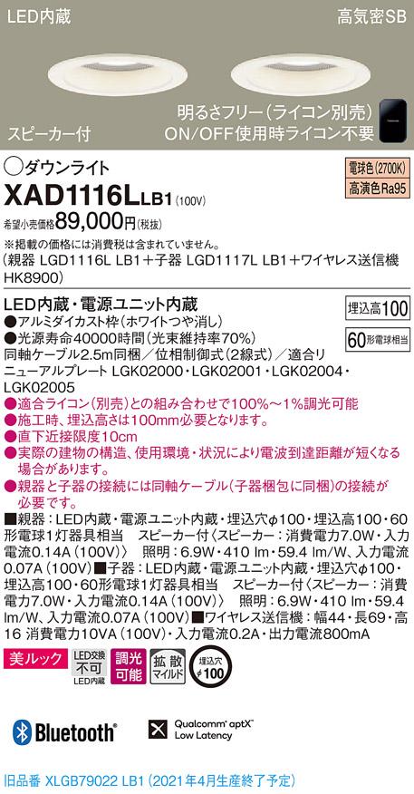 【法人様限定】パナソニック XAD1116LLB1 LEDダウンライト 埋込穴φ100 電球色 浅型10H 高気密SB形 拡散 調光 スピーカー付 美ルック