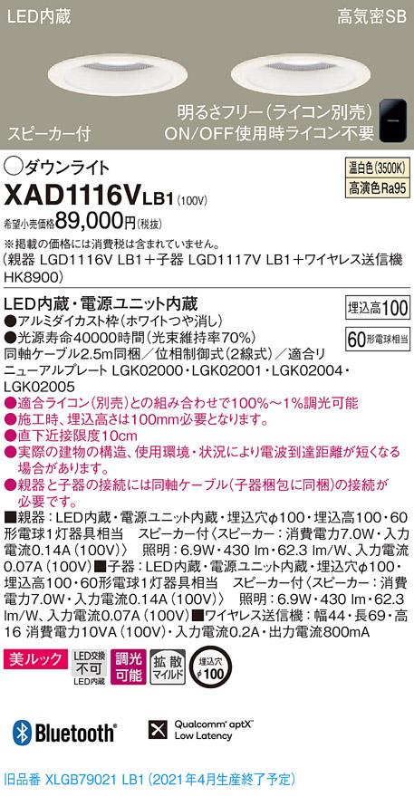 【法人様限定】パナソニック XAD1116VLB1 LEDダウンライト 埋込穴φ100 温白色 浅型10H 高気密SB形 拡散 調光 スピーカー付 美ルック