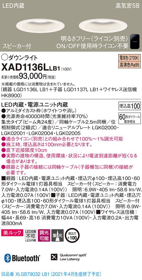 【法人様限定】パナソニック XAD1136LLB1 LEDダウンライト 埋込穴φ100 電球色 浅型10H 高気密SB形 集光 調光 スピーカー付 美ルック