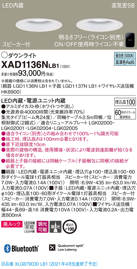 【法人様限定】パナソニック XAD1136NLB1 LEDダウンライト 埋込穴φ100 昼白色 浅型10H 高気密SB形 集光 調光 スピーカー付 美ルック