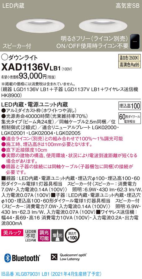 【法人様限定】パナソニック XAD1136VLB1 LEDダウンライト 埋込穴φ100 温白色 浅型10H 高気密SB形 集光 調光 スピーカー付 美ルック