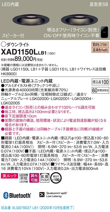 【法人様限定】パナソニック XAD1150LLB1 LEDダウンライト 埋込穴φ100 電球色 浅型10H 高気密SB形 拡散 調光 スピーカー付 美ルック