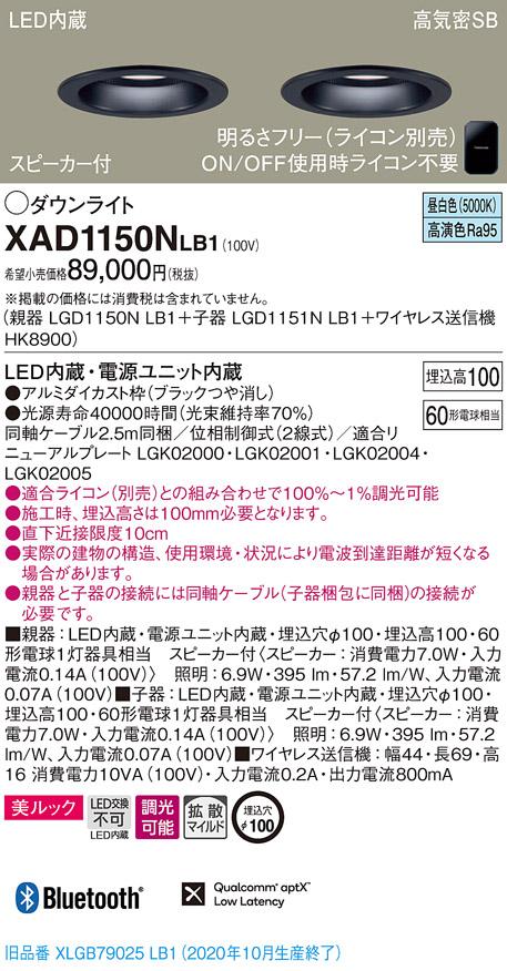 【法人様限定】パナソニック XAD1150NLB1 LEDダウンライト 埋込穴φ100 昼白色 浅型10H 高気密SB形 拡散 調光 スピーカー付 美ルック
