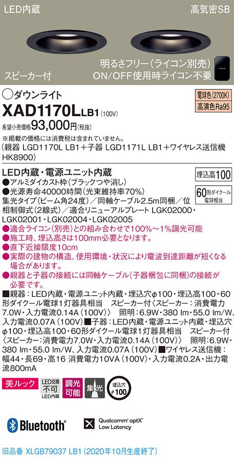 【法人様限定】パナソニック XAD1170LLB1 LEDダウンライト 埋込穴φ100 電球色 浅型10H 高気密SB形 集光 調光 スピーカー付 美ルック