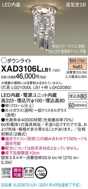 【法人様限定】パナソニック XAD3106LLB1 LEDダウンライト 埋込穴φ100 電球色 浅型8H 高気密SB形 拡散 調光【灯具】LGD1000L LB1【枠】LGK02080