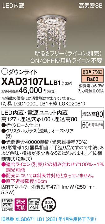 【法人様限定】パナソニック XAD3107LLB1 LEDダウンライト 埋込穴φ100 電球色 浅型8H 高気密SB形 拡散 調光【灯具】LGD1000L LB1【枠】LGK02081