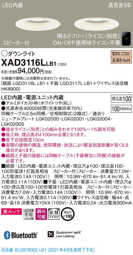 【法人様限定】パナソニック XAD3116LLB1 LEDダウンライト 埋込穴φ100 電球色 浅型10H 高気密SB形 拡散 調光 スピーカー付 美ルック