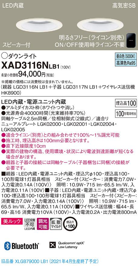 【法人様限定】パナソニック XAD3116NLB1 LEDダウンライト 埋込穴φ100 昼白色 浅型10H 高気密SB形 拡散 調光 スピーカー付 美ルック