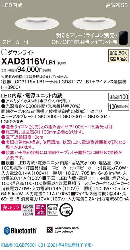 【法人様限定】パナソニック XAD3116VLB1 LEDダウンライト 埋込穴φ100 温白色 浅型10H 高気密SB形 拡散 調光 スピーカー付 美ルック