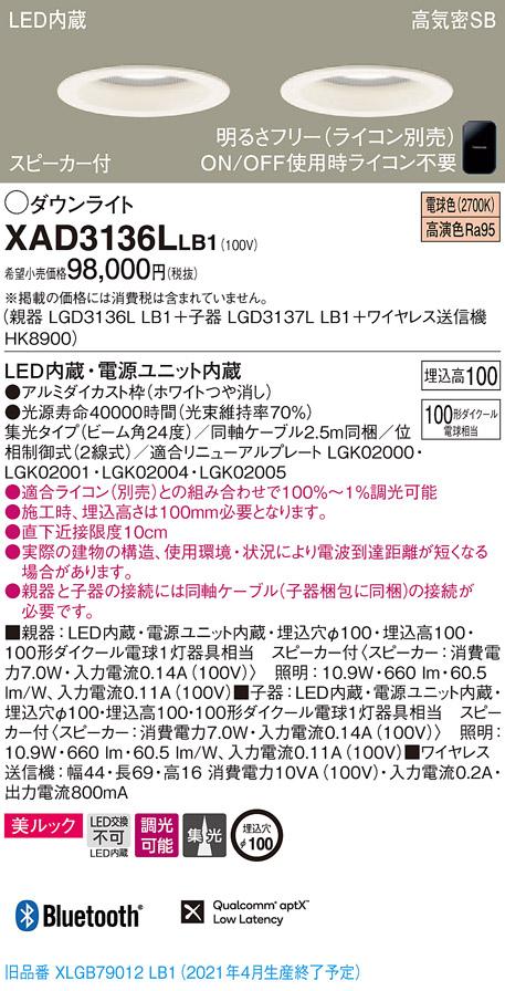 【法人様限定】パナソニック XAD3136LLB1 LEDダウンライト 埋込穴φ100 電球色 浅型10H 高気密SB形 集光 調光 スピーカー付 美ルック